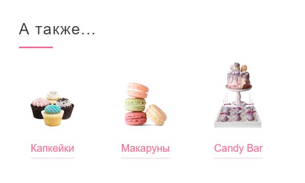 Список десертов