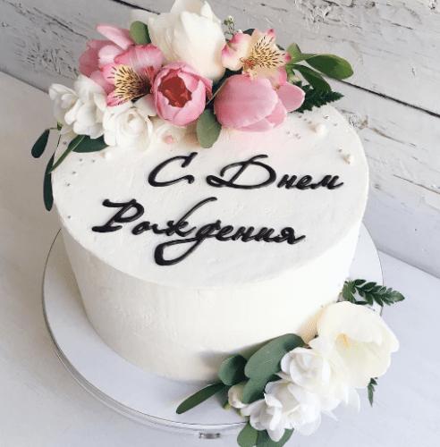 Белый торт с надписью с днем рождения